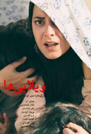 فیلم های جشنواره فجر / ویلایی ها