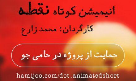 فراخوان جذب حامی برای انیمیشن کوتاه نقطه ، کارگردان محمد زارع
