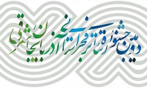 افتتاح تا اختتام دومین جشنواره تئاتر فجر استانی آذربایجان شرقی، از متن نمایشها تا حواشی جشنواره