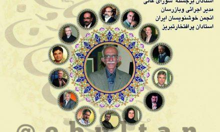 استادان بزرگ خوشنویسی ایران
