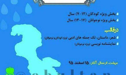 فراخوان دریاچه نمکین ایران من