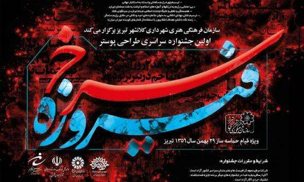 جشنواره سراسری فیروزه سرخ