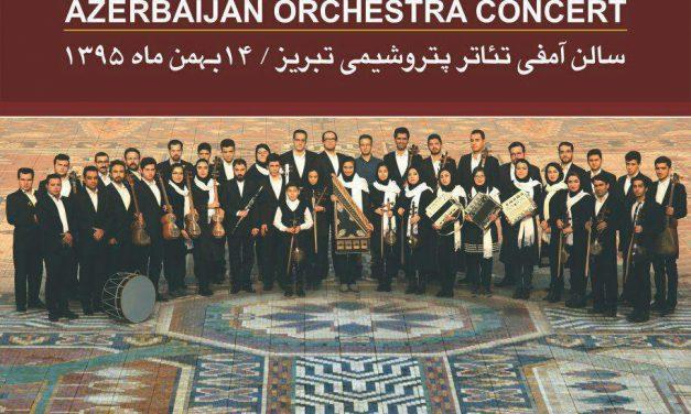 کنسرت ارکستر آذربایجان