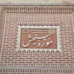 معرفی موزه سنجش تبریز