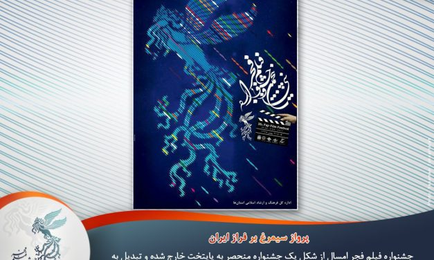 جشنوارهی فجر در تبریز از دید تنگنظران، به قلم یک گشادنظر !