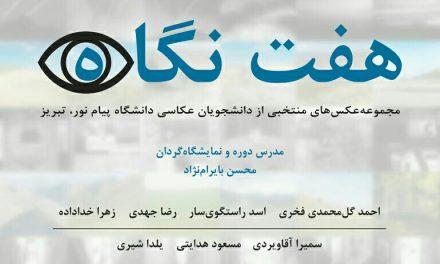 نمایشگاه عکس گروهی هفت نگاه تبریز