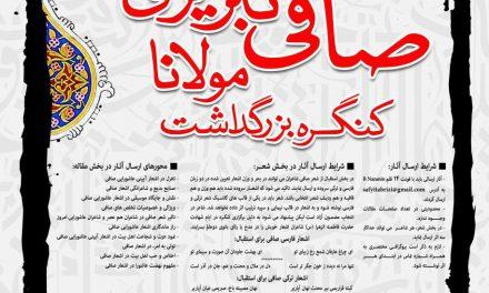کنگره بزرگداشت مولانا صافی تبریزی