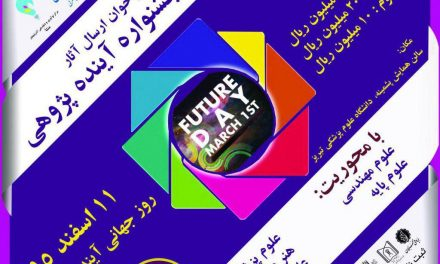 فراخوان ارسال آثار جشنواره آینده پژوهی تبریز