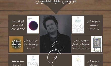 امضا کتاب و دیدار با گروس عبدالملکیان