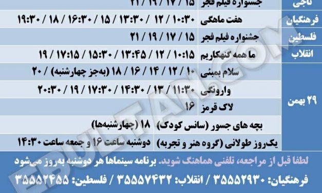 برنامه سینما های تبریز