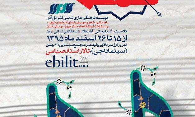 جشنواره استانى موسیقى شمس
