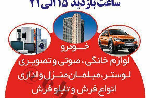 نمایشگاه فروش اقساطی و لیزینگ کالای خانه و خانواده ایران – تبریز