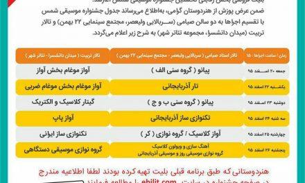 بلیت فروشی جشنواره موسیقی شمس