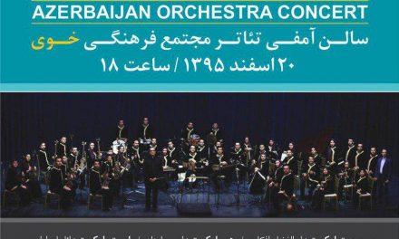 کنسرت ارکستر آذربایجان در خوی