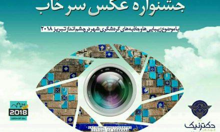 فراخوان اولین جشنواره عکس سرخاب