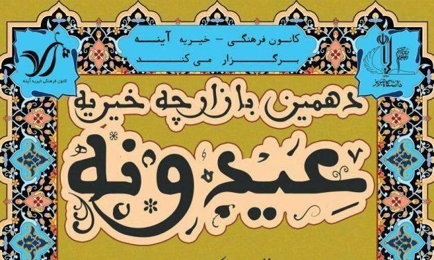 دهمین بازارچه خیریه عیدونه کانون آیینه دانشگاه تبریز