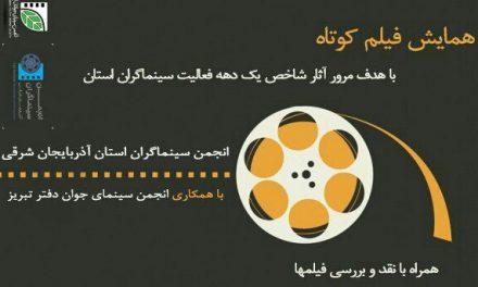 همایش فیلم کوتاه ، مروری بر آثار شاخص سینماگران استان