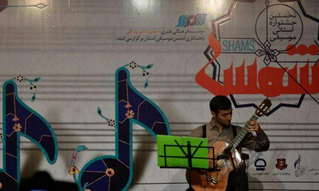 اولین دوره جشنواره استانی موسیقی شمس