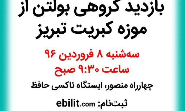بازدید گروهی بولتن از موزه کبریت تبریز