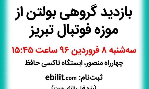 بازدید گروهی بولتن از موزه فوتبال تبریز