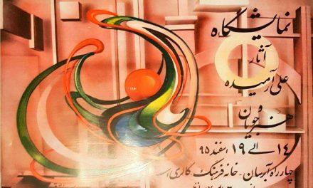 نمایشگاه نقاشی آثار علی آرمیده و هنرجویان
