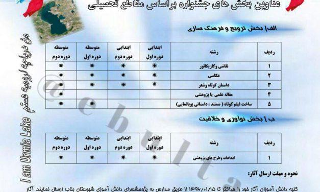 جشنواره دانش آموزی احیای دریاچه ارومیه