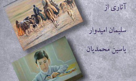 نمایشگاه نقاشی آثار سلیمان امیدوار و یاسین محمدیان