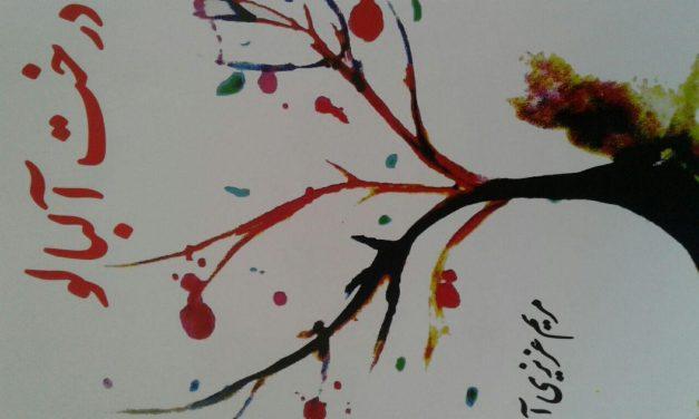معرفی کتاب درخت البالو