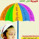 نمایشگاه خیریه علی اصغر