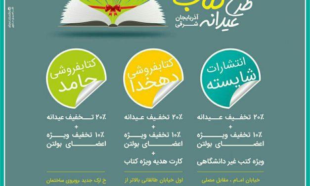 طرح عیدانه کتاب۹۶