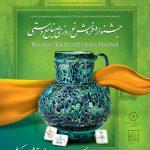 جشنواره فروش نوروزی صنایع دستی