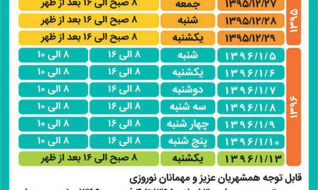 ساعات کاری مترو در تبریز