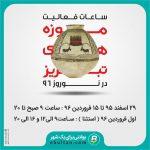 لیست موزه های تبریز