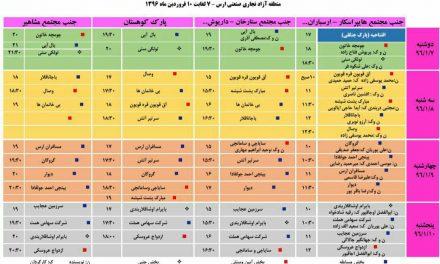 جدول اجرای نمایشهای جشنواره تئاتر خیابانی ارس
