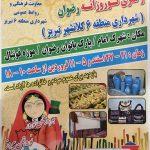 نمایشگاه صنایع دستی وهنری رضوان