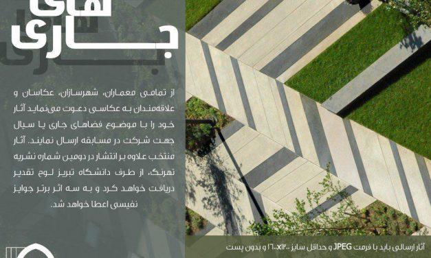 فراخوان مسابقه نشریه تهرنگ با موضوع فضاهای جاری