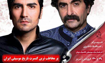 کنسرت شهرام ناظری در تبریز