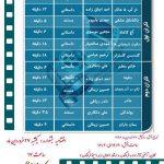 جشنواره فیلم کوتاه مرند