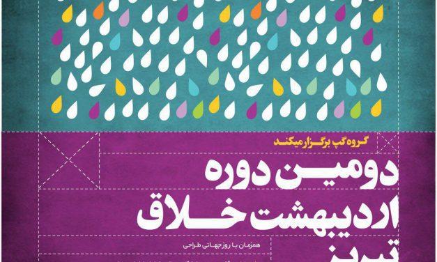 دومین دورهی اردیبهشت خلاق تبریز به مناسبت روز جهانی گرافیک در سال ۱۳۹۶
