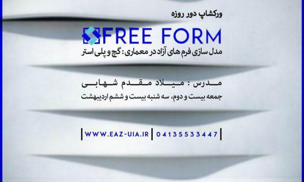 ورکشاپ FREE FORM