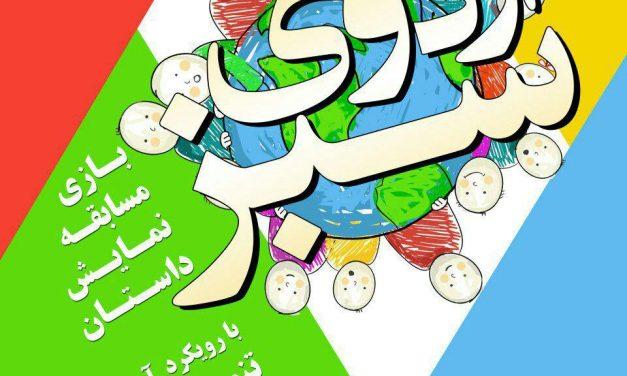 فراخوان برگزاری اردوی سبز ویژه مدارس