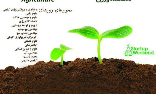 استارتاپ ویکند کشاورزی