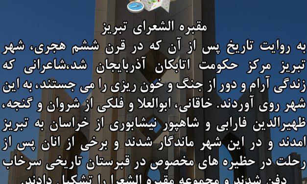 معرفی مقبره الشعرا
