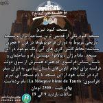 معرفی مسجد کبود تبریز
