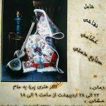 نمایشگاه آثار فرهنگی هنری و دینی