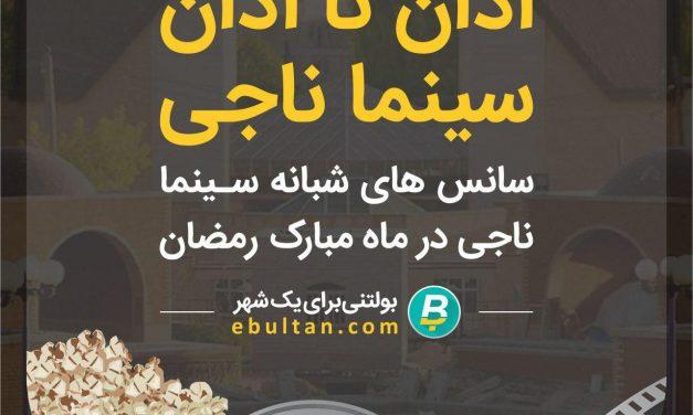 تغییرات سینماهای تبریز در رمضان ۹۶