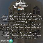 معرفی پارک مینیاتور تبریز