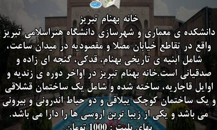معرفی خانه بهنام تبریز