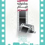 فراخوان طراحی تندیس جشنواره فیلم تبریز