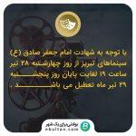 تعطیلی سینماها در سالروز شهادت امام جعفر صادق